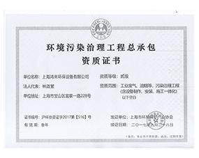 上海鸿来环保设备有限公司